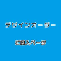 お客様オーダー★商品ID【190956】