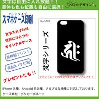 スマホハードケース☆対応機種多数 梵字シリーズ h1013