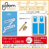 ploomtech★プルームテック シール★シールオーダー