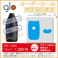 glo sens★グローセンス シール★スキンシール★シールオーダー