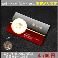 箔押しデザイン★テンプレート9011★名刺100枚
