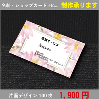 片面デザイン名刺★テンプレート013★名刺100枚