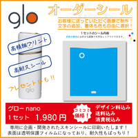 glo nano★グローナノ シール★スキンシール★シールオーダー
