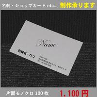 シンプルデザイン★テンプレート0002★名刺100枚