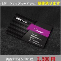 両面デザイン名刺★テンプレート017★名刺100枚