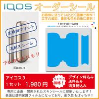 iqos3★アイコス3 シール★シールオーダー