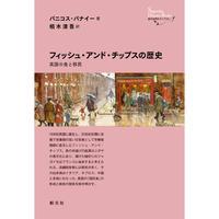 フィッシュ・アンド・チップスの歴史   英国の食と移民 - パニコス・パナイー 著 / 栢木 清吾 訳