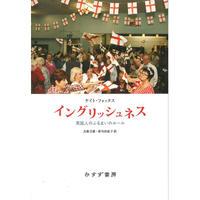イングリッシュネス 英国人のふるまいのルール - 著者 ケイト・フォックス 訳者 北條文緒 訳者 香川由紀子