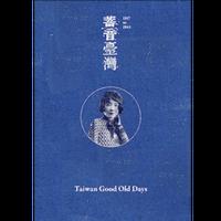 蓄音臺灣 日本統治時代の台湾音楽 1917-1943