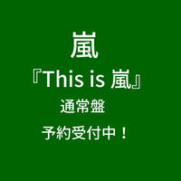 嵐 /「This is 嵐」 (通常盤:CD) JACA-5875 11/4以降のお届けとなります。