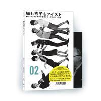 猫も杓子もツイスト ●レディメイド未来の音楽シリーズCDブック篇 02