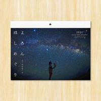 2021 yoron blue. calendar よろんほしめぐり(本体+星座表のみ)