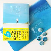 与論島の山さん + 2020 yoron blue. calendar +缶バッジ全5種セット