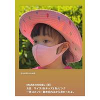 制菌ダブル立体マスク(ピンク)(KIDS・S)  7枚セット(約1年分)