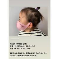 制菌ダブル立体マスク(ピンク)(KIDS・S)