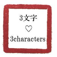 3文字印  お好きな漢字・ひらがな・アルファベットの印