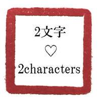 2文字印  お好きな漢字・ひらがな・アルファベットの印(サイズ1.5cmまで)