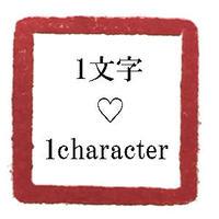 1文字印  お好きな漢字・ひらがな・アルファベットの印 (サイズ1cm)
