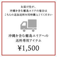 沖縄を含む離島エリアへの送料専用アイテム