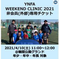 【非会員様専用】4/10(土) 年少・年中・年長 YNFA Weekend Clinic 2021