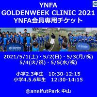 【YNFA会員様専用】5/1(土)~5/5(水/祝) YNFA Goldenweek Clinic 2021「ポジション別」編