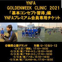 【プレミアム会員様専用】5/2(日)・5/3(月/祝)・5/5(水/祝) YNFA Goldenweek Clinic 2021「基本コンセプト習得」編