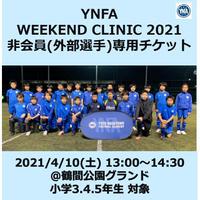 【非会員様専用】4/10(土) 小学3.4.5年生 YNFA Weekend Clinic 2021
