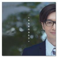 Single「キセキのカケラ」