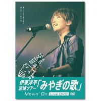 DVD「伊東洋平 宮城ツアー「みやぎの歌」Movin' on Live DVD」