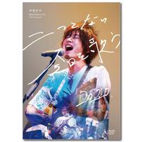 DVD「伊東洋平 配信ワンマンライブ  〜二つとない今日を歌う.2020〜」