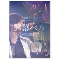 DVD「伊東洋平 ワンマンライブ『開幕ベル 〜Alea iacta est〜』」