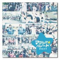 Single+DVD「マツシマ★パレード」