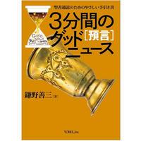鎌野 善三 [ 著 ]3分間のグッドニュース[預言] ―聖書通読のためのやさしい手引き書