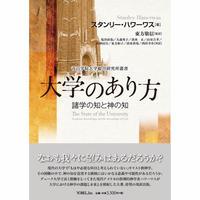 青山学院大学総合研究所叢書:大学のあり方〜諸学の知と神の知〜