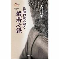 大和昌平[著] 牧師の読み解く般若心経