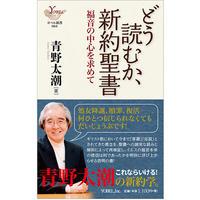 青野太潮[著]どう読むか、新約聖書  福音の中心を求めて
