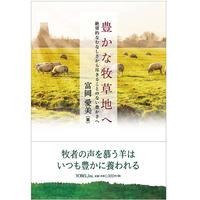 豊かな牧草地へ  — 絶望的なむなしさから 尽きることのない豊かさへ 富岡愛美著