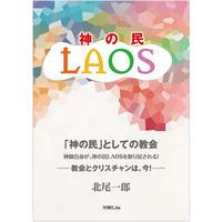 北尾一郎[著] LAOS 神の民