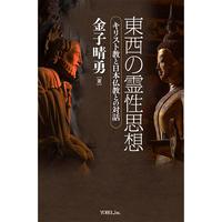 金子晴勇[著]東西の霊性思想 キリスト教と日本仏教との対話