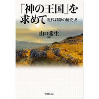 山口希生[著]神の王国を求めて 近代以降の研究史