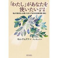 キム・ナムグク著 チェ・キュベ訳「わたし」があなたを使いたい ヨナ書講解