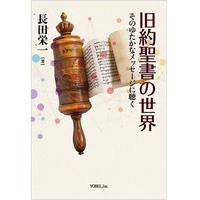 長田栄一[著]旧約聖書の世界 そのゆたかなメッセージに聴く