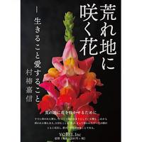 村椿嘉信[著]荒れ地に咲く花 生きること愛すること