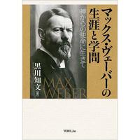 黒川知文[著]マックス・ヴェーバーの生涯と学問 神からの使命に生きて