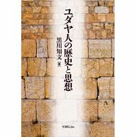 ユダヤ人の歴史と思想 黒川知文[著]