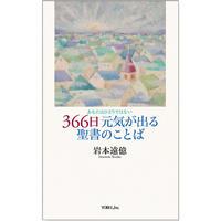 岩本 遠億[著]366日元気が出る聖書のことば あなたはひとりではない