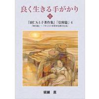 良く生きるてがかり⑪ 羽仁もと子著作集「信仰篇」4  廣瀨 薫著