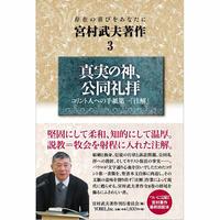宮村武夫著作 3 真実の神、公同礼拝 コリント人への手紙 第一「注解」