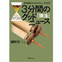 鎌野善三著 3分間のグッドニュース[律法]