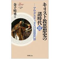 金子晴勇[著]キリスト教思想史の諸時代 Ⅱアウグスティヌスの思想世界